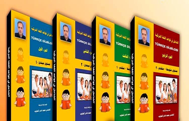 تحميل كتاب قواعد اللغة التركية الجزء الاول