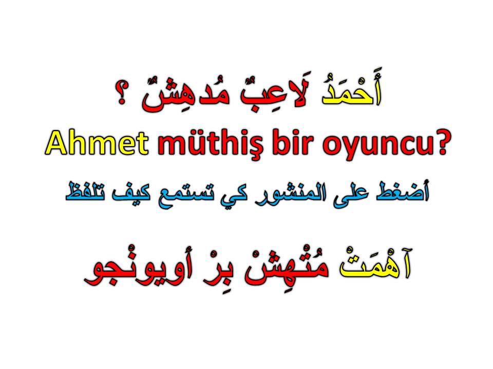 Arapça Cümleler – أحمد لاعب مدهش
