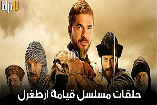 Diriliş 7.Bölüm Arapça Altyazılı  مسلسل قيامة ارطغرل الحلقة 7 مترجمة