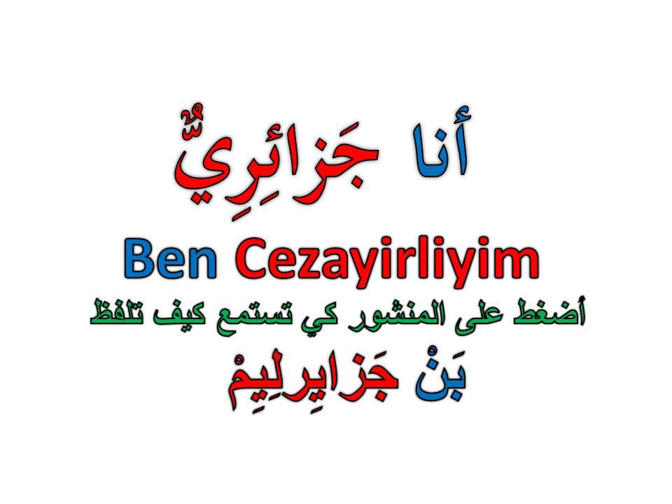 Arapça Cümleler – أنا جزائري