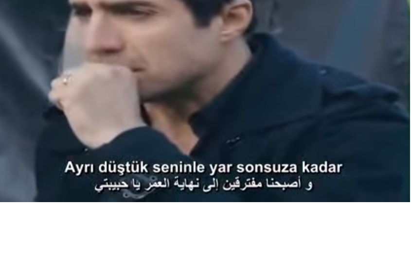 Evim Sensin Şarkı (Arapça-Türkçe Altyazılı)  أغنية فيلم أنت منزلي مترجمة للعربية