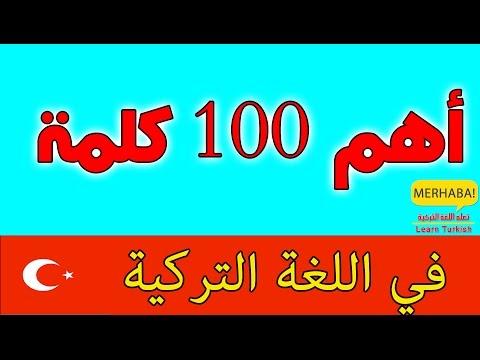 أهم 100 كلمة في اللغة التركية