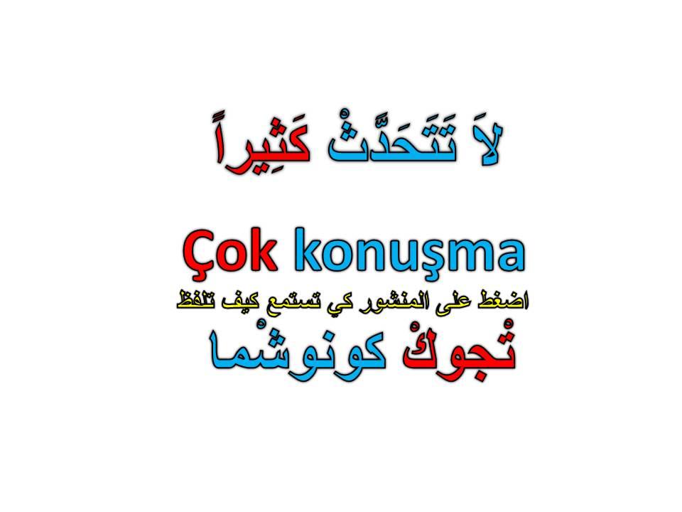 Arapça Cümleler -لا تتحدّث كثيرا