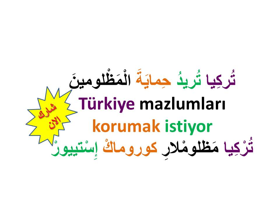 Türkiye-تركيا