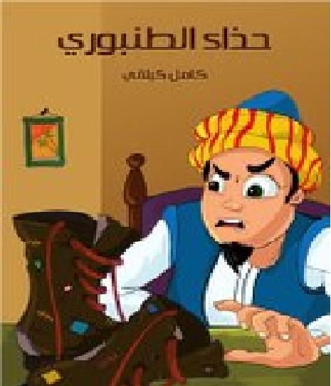 Tanburinin Ayakkabısı-Arapça Hikaye Kitabı İndir-حذاء الطنبوري