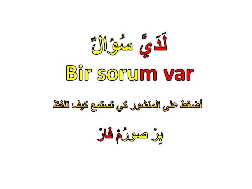 Arapça Cümleler – لدي سؤال