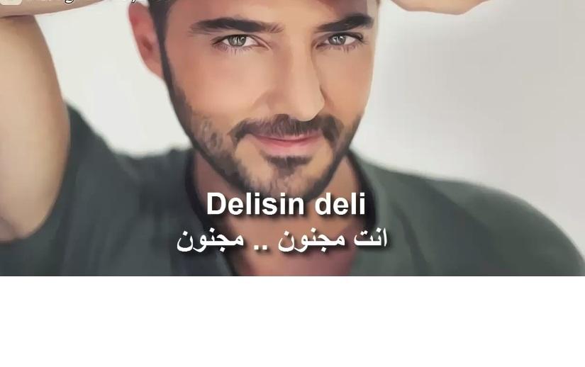 Gökhan Özen-Öldürür Sevdan (Arapça-Türkçe Altyazılı) مترجمه الى العربيه -حبك يقتلني