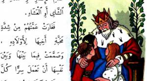 63 ÜCRETSİZ ARAPÇA HİKAYE KİTABI (PDF)