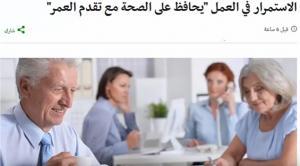 Modern Arapça Metin Çözümlemeleri(Yaşlılık ve Sağlık)