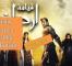 Diriliş Arapça Dublaj 3.Bölüm- İzle