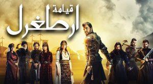 Diriliş – Arapça Dublaj 1.Bölüm
