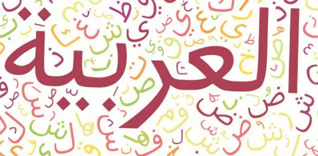 Arapça'da Mekan Zarfları…Tıkla Öğren
