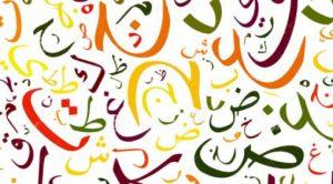 Arapça Öğrenmek