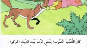 Arapça Hikayeler 2 İzle