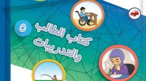 Arapça 5.Sınıf İmam Hatip Ortaokul Ders Kitabı İndir